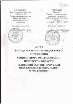 ustav01.jpg