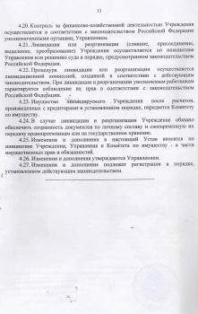 ustav13.jpg